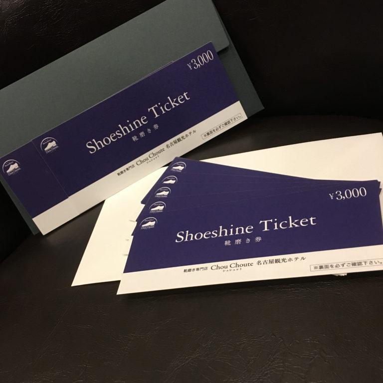 靴磨きチケット