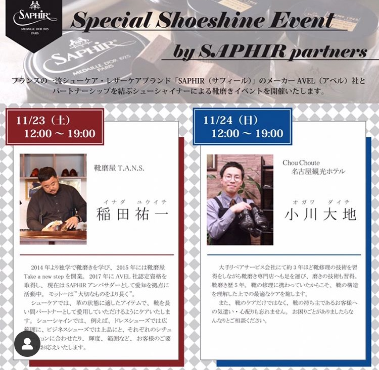 東急ハンズ名古屋店様にて靴磨きイベント!