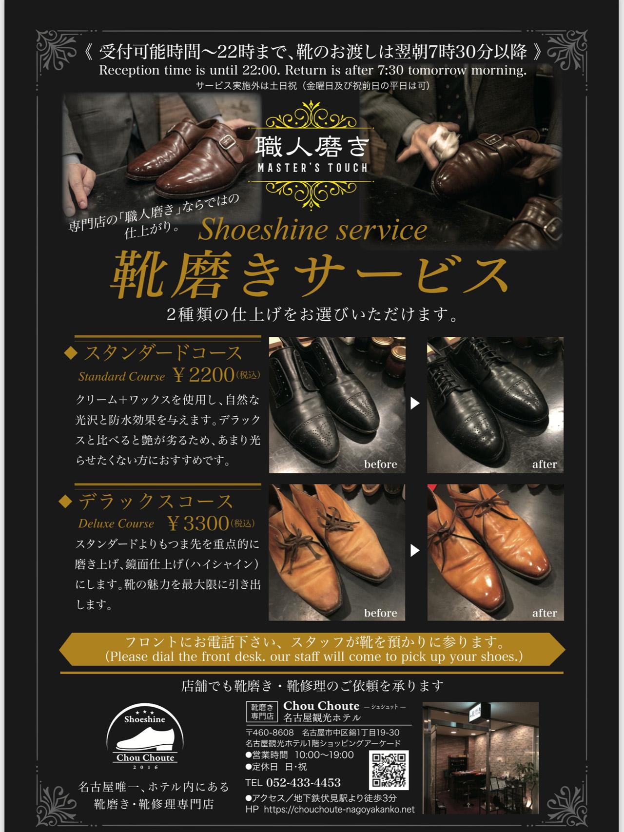 名古屋観光ホテルご宿泊の方へ向けた靴磨きサービスを開始します!