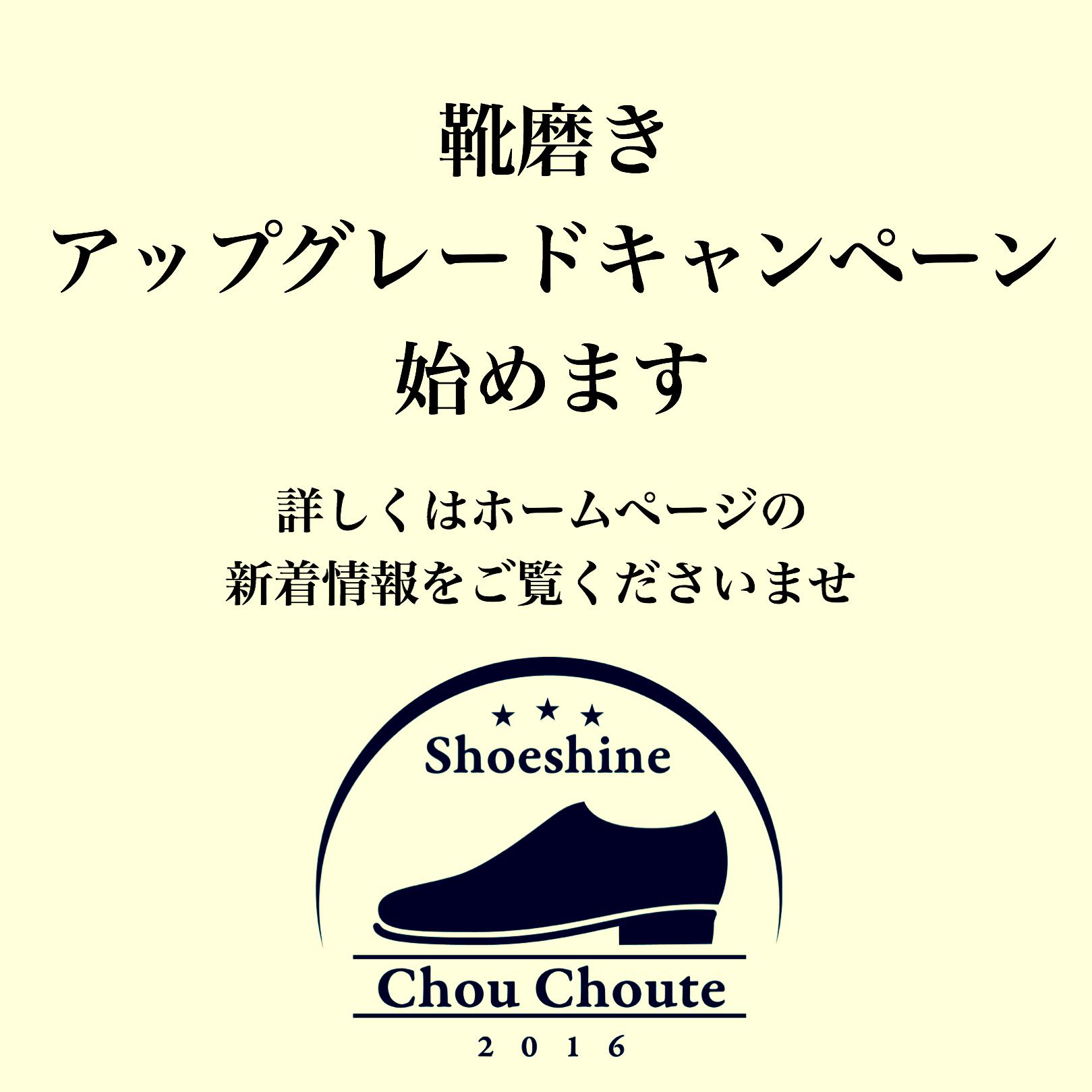 靴磨きアップグレードキャンペーン始めます